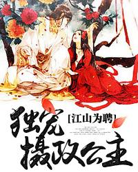 江山为聘:独宠摄政公主