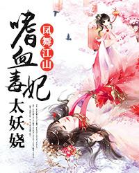 凤舞江山:嗜血毒妃太妖娆