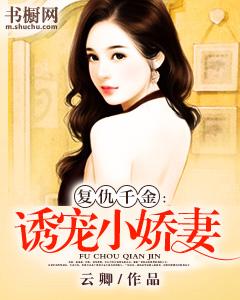 复仇千金:诱宠小亚博游戏官网
