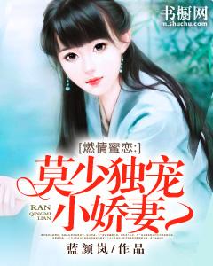 燃情蜜恋:莫少独宠小娇妻