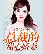 头号婚令:总裁的甜心亚博游戏官网