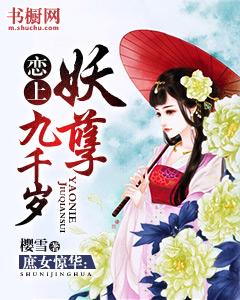 庶女惊华:恋上妖孽九千岁