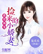 蜜爱强宠:捡来的小亚博游戏官网