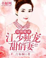 锦绣晚成:江少独宠甜俏妻