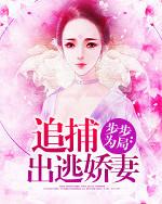 日久必婚:总裁爹地超卖力